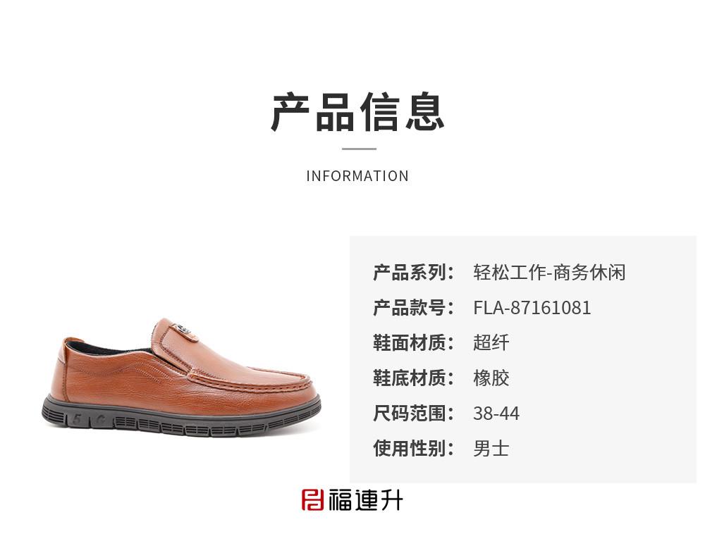 福连升品牌2020冬季新款男一脚蹬商务休闲鞋图片