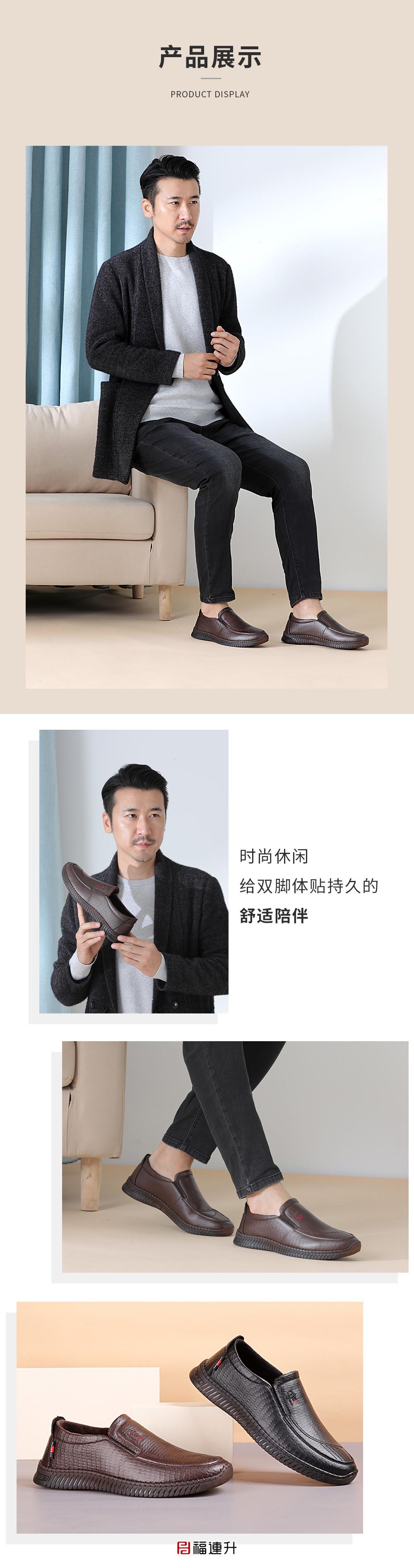 福连升2020冬季新款男一脚蹬舒适休闲手缝鞋图片