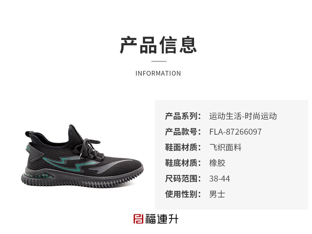 福连升2020冬季新款保暖飞织橡胶底时尚运动鞋图片