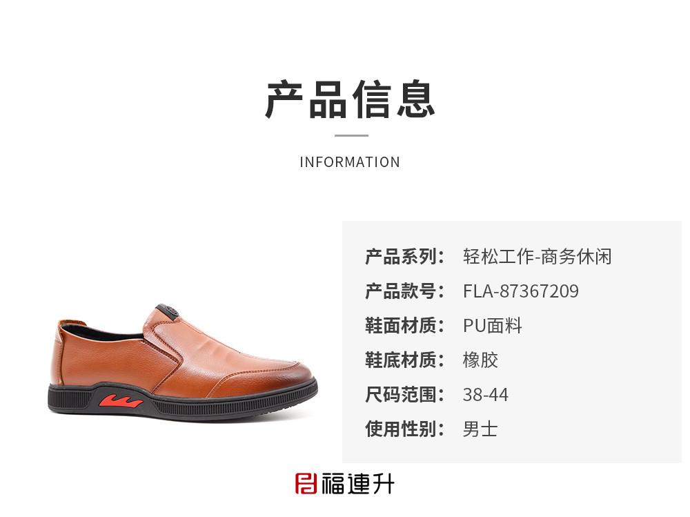 福连升2020冬季新款男一脚蹬保暖商务休闲鞋图片