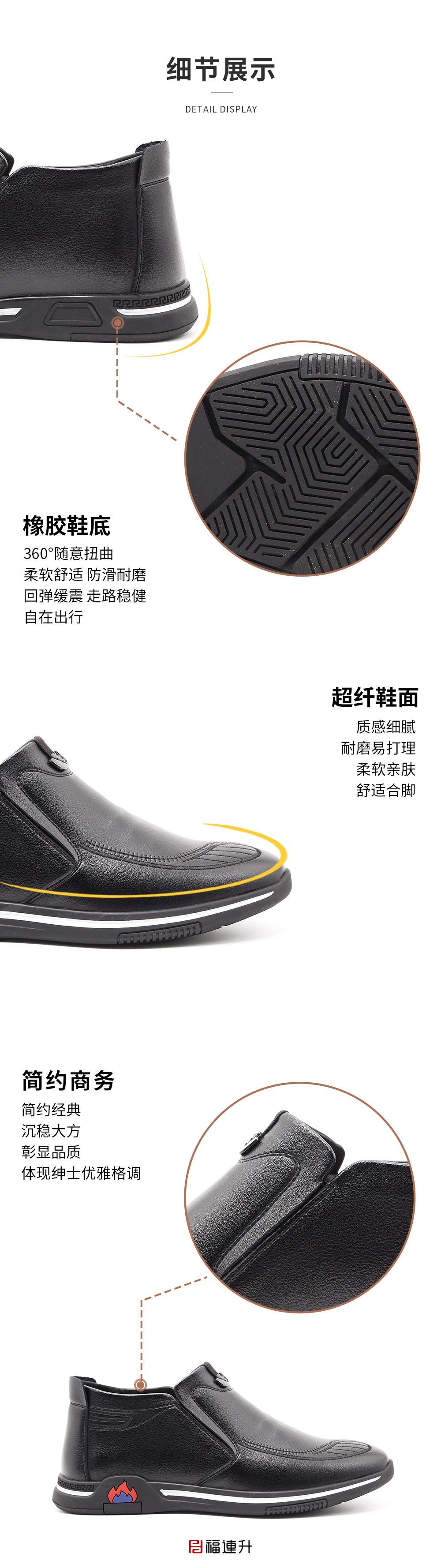 福连升男商务休闲鞋圆头套脚舒适低帮鞋办公工作棉鞋图片