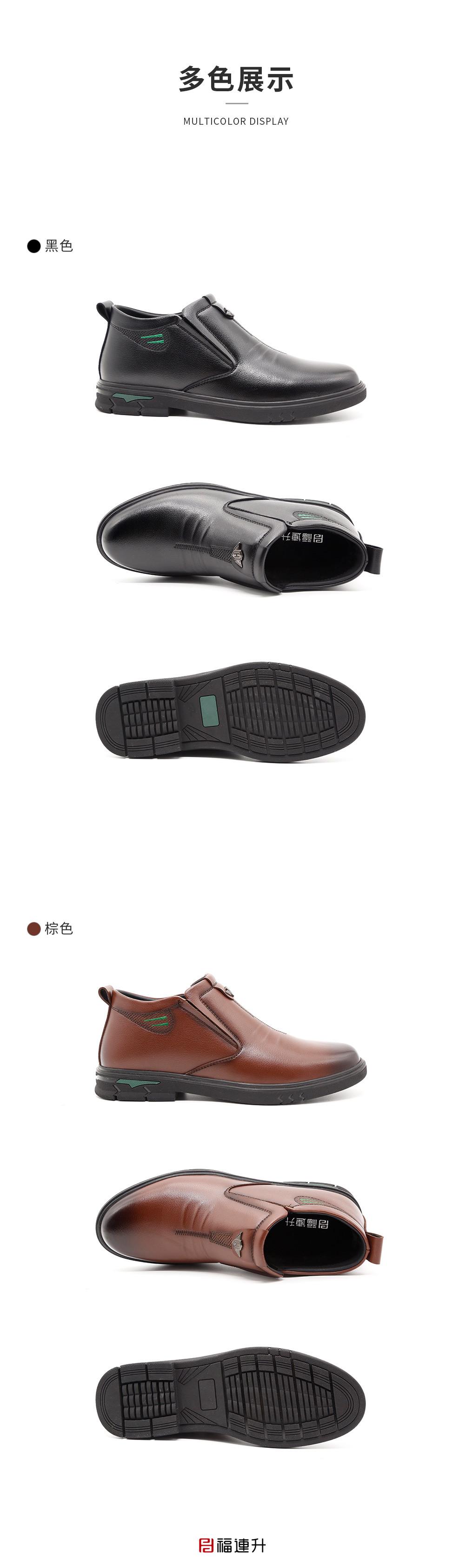 福连升2020冬季新款中年圆头休闲商务上班工作鞋子职业装男鞋图片