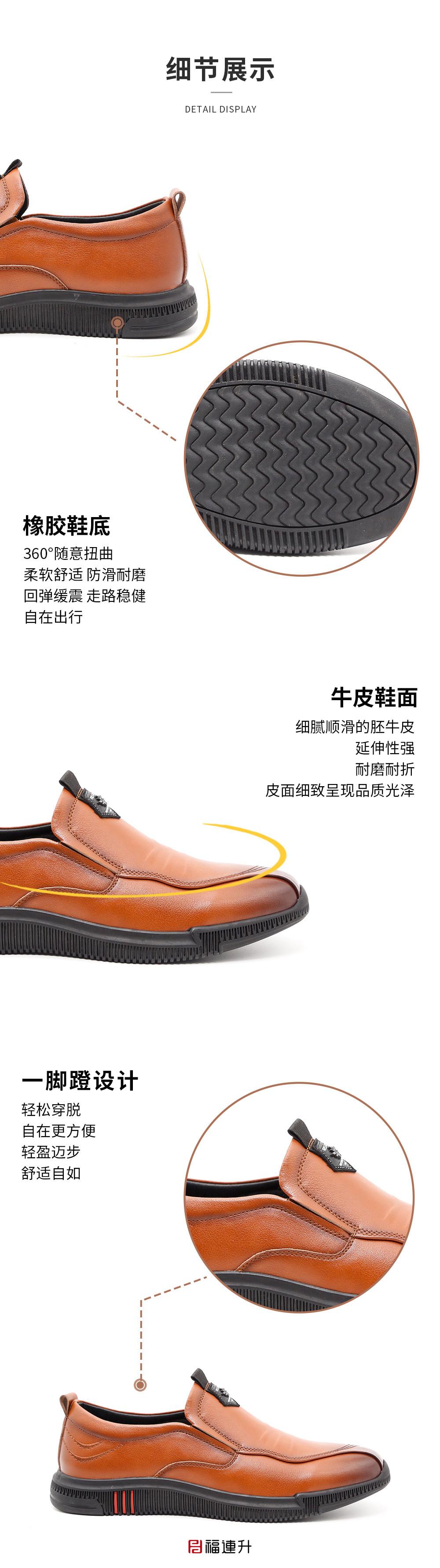 福连升2020冬季新款男牛皮商务百搭休闲鞋图片