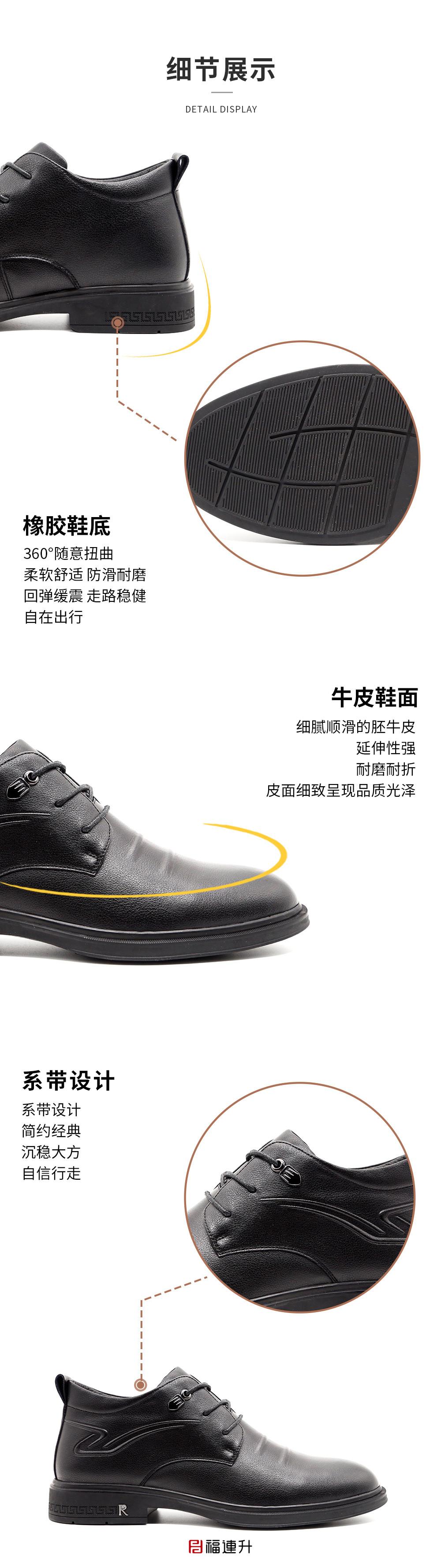 福连升休闲鞋商务男鞋 真皮正装牛皮鞋男橡胶底保暖系带休闲皮鞋图片