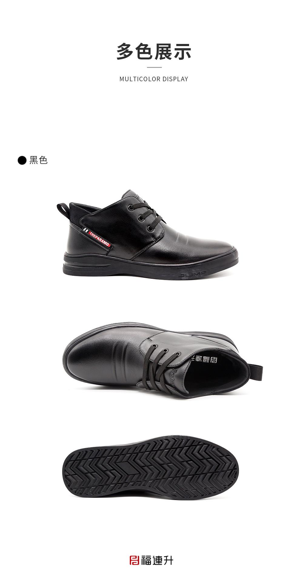 福连升男冬季加绒保暖加厚韩版真皮英伦防滑男士休闲商务鞋图片