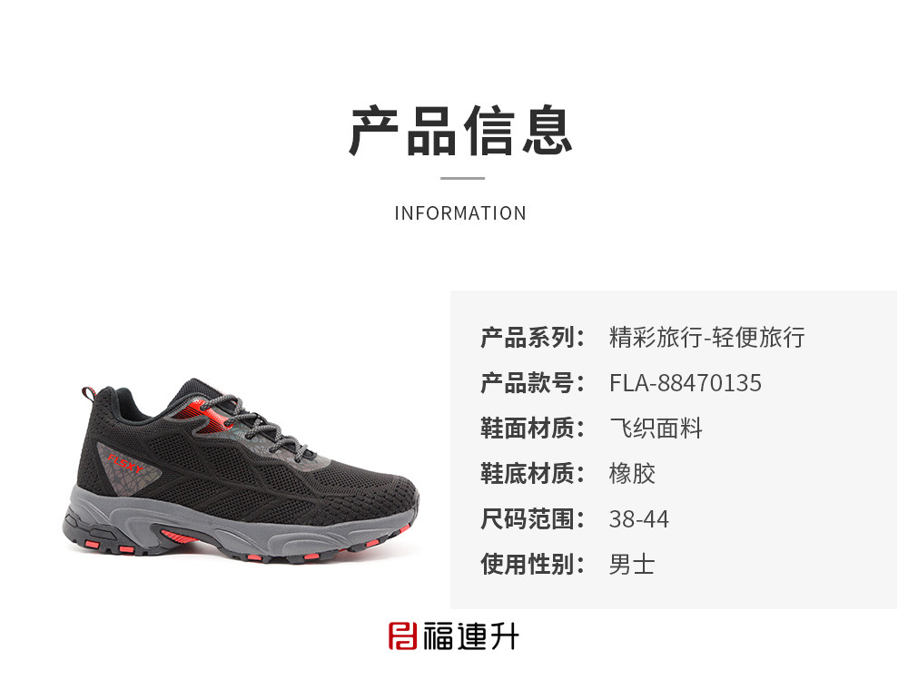 福连升2020秋冬新款旅游鞋徒步登山鞋男户外休闲运动鞋图片