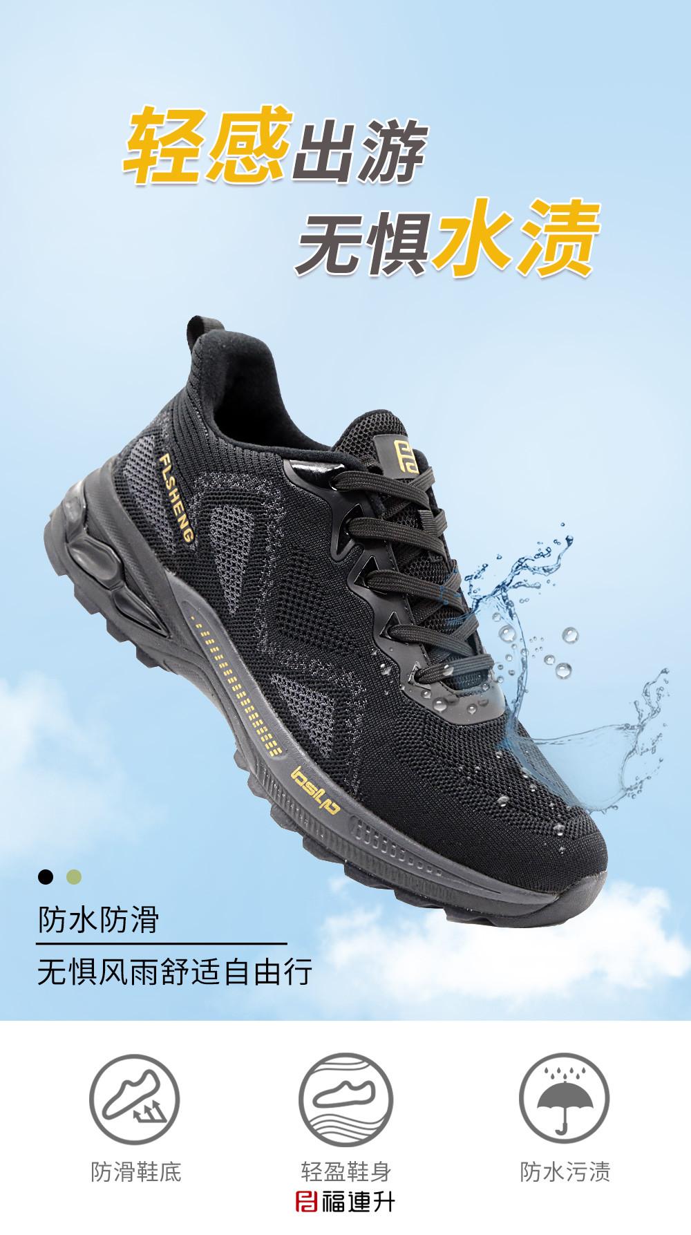 福连升2020冬季新款防水飞织运动鞋中年旅游鞋男鞋图片