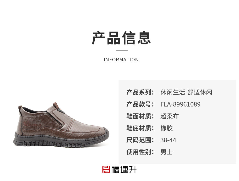 福连升2020冬季新款男保暖舒适休闲手缝鞋图片