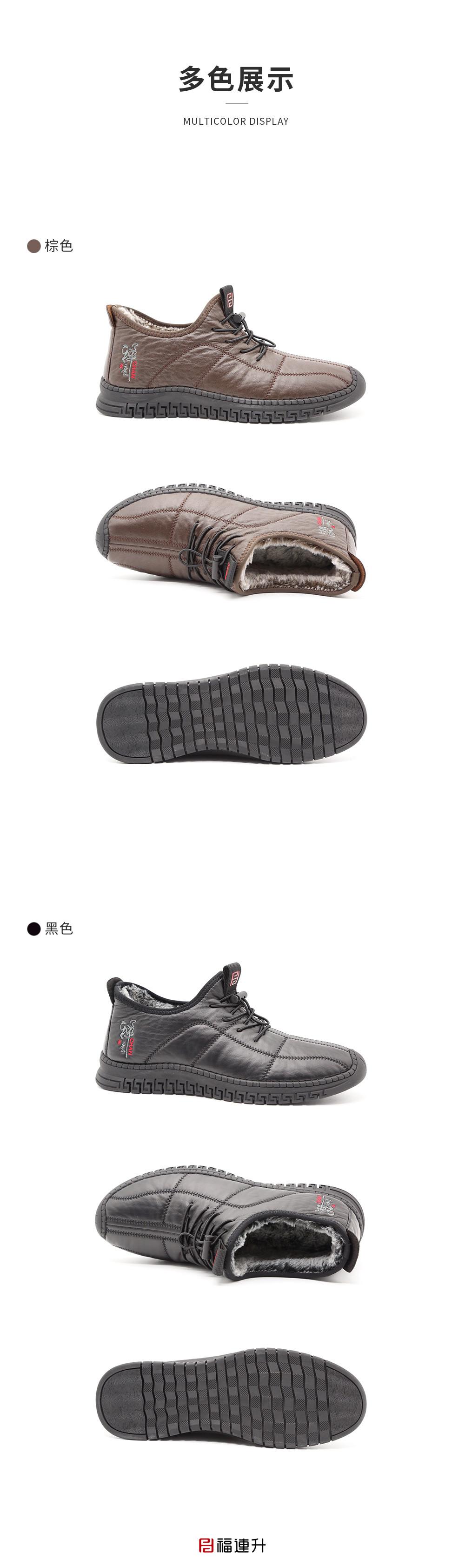福连升休闲鞋男鞋2020冬季新款男保暖舒适休闲手缝鞋图片