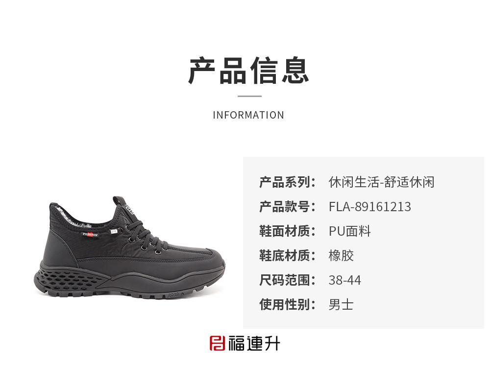 福连升2020冬季男鞋深口保暖舒适休闲鞋图片