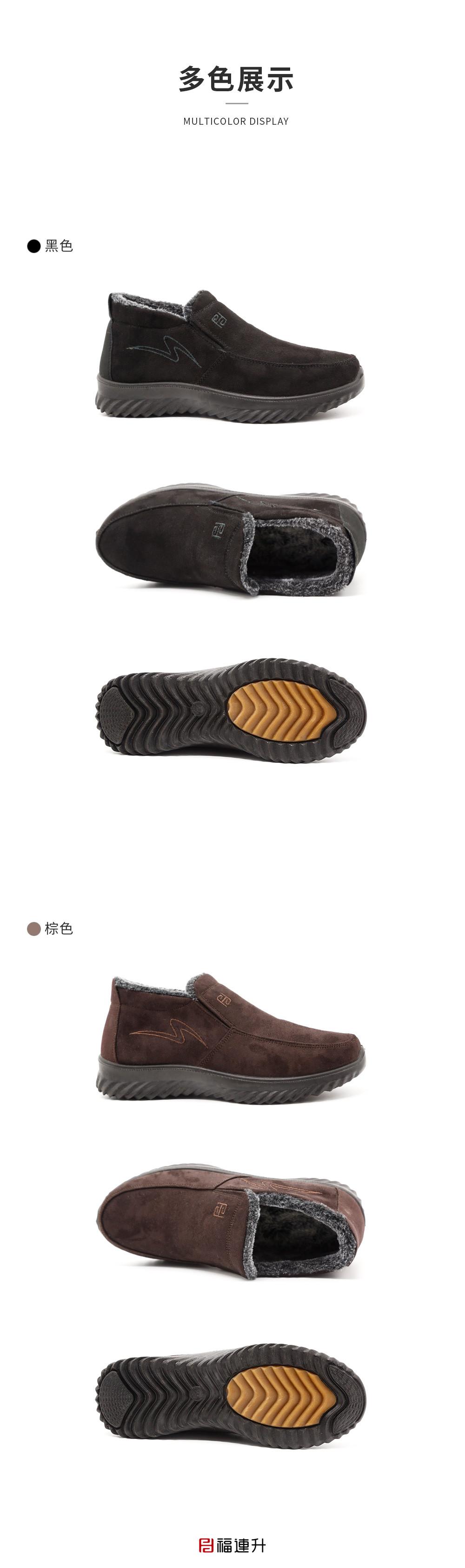 福连升老北京布鞋冬季男棉鞋舒适加绒保暖爸爸休闲鞋图片