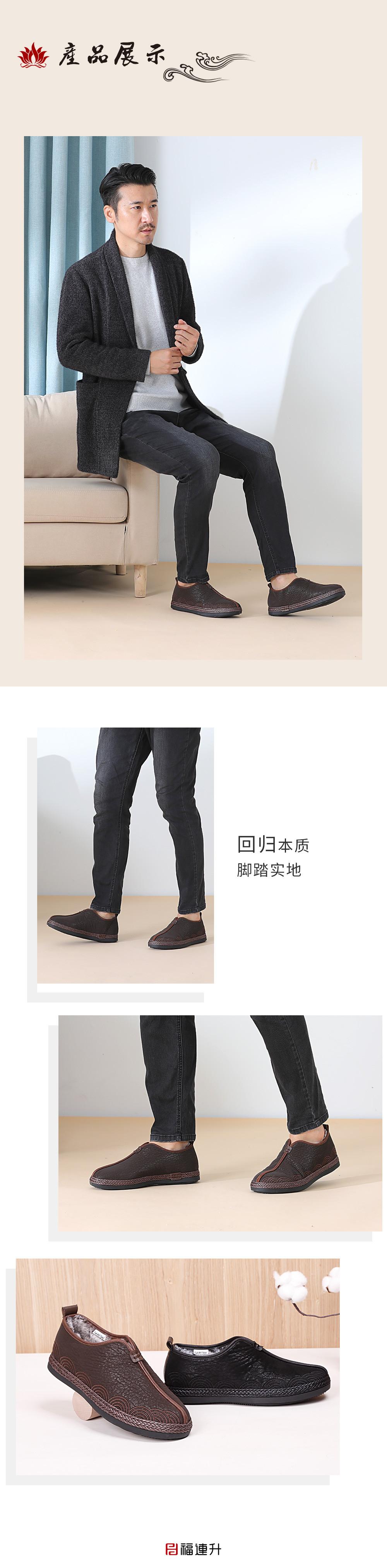 福连升老北京布鞋2020冬季新款男保暖中国风一脚蹬休闲鞋图片