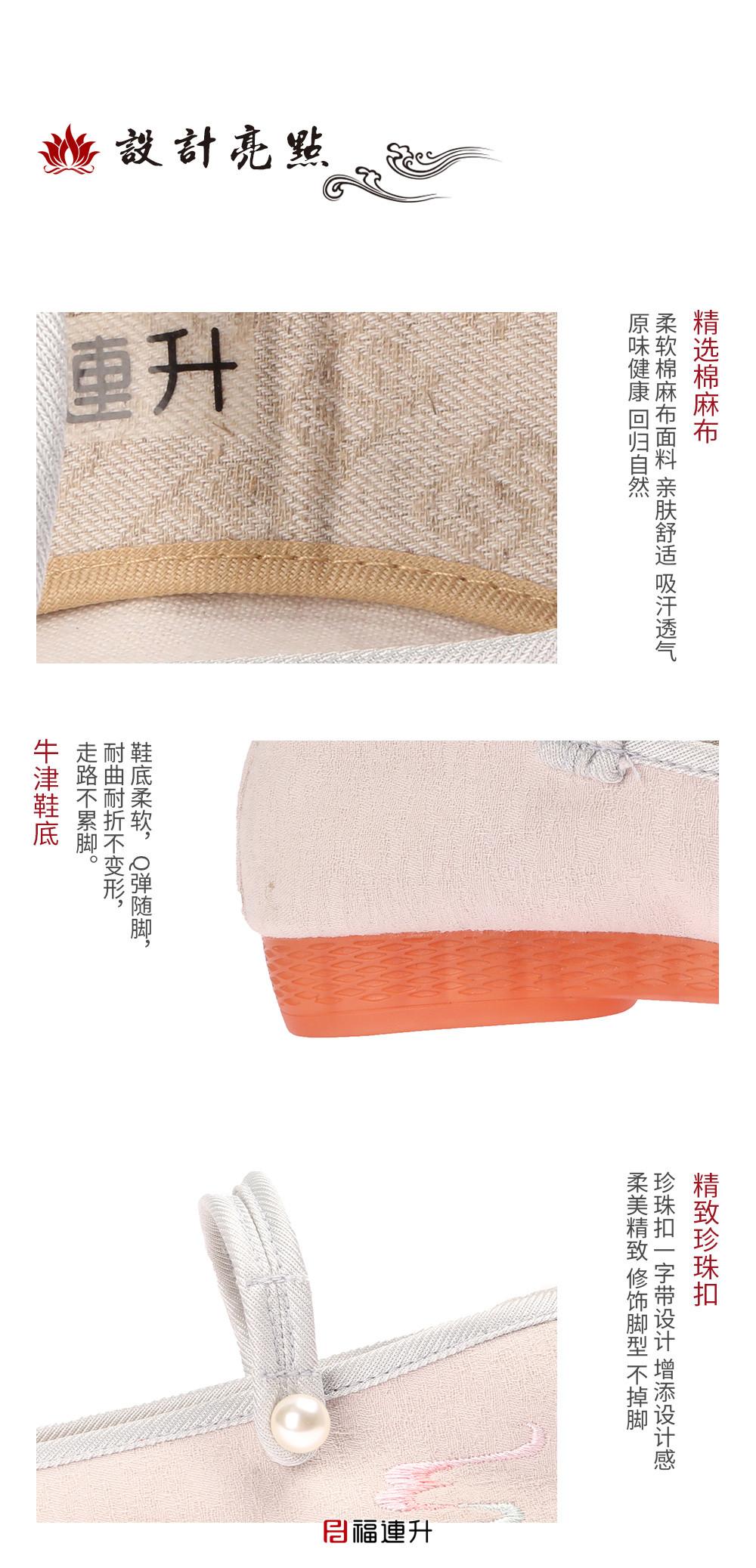 福连升女刺绣盘扣民族中国风绣花鞋老北京布鞋图片