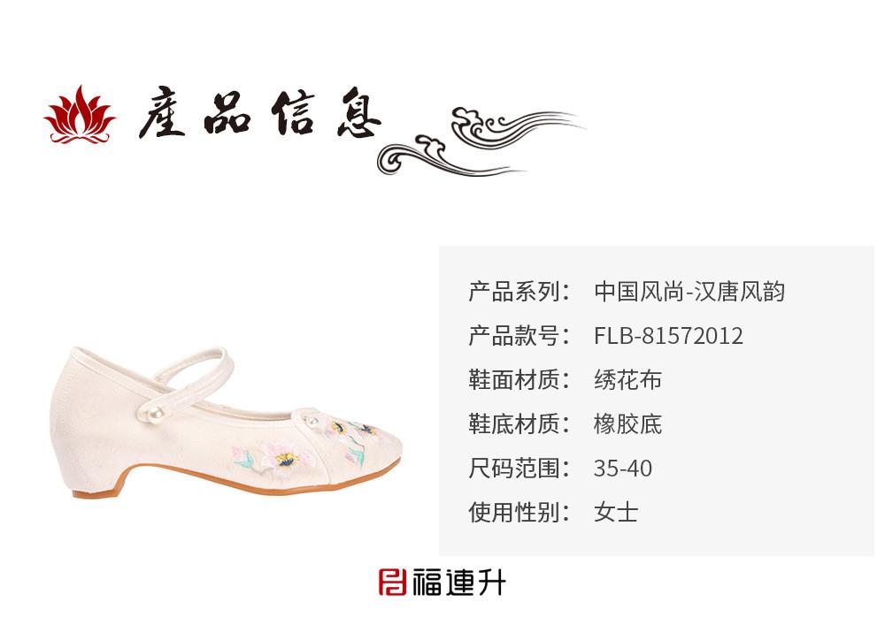 福连升休闲刺绣女鞋玉兰花绣花透气轻便软底夏款北京布鞋图片