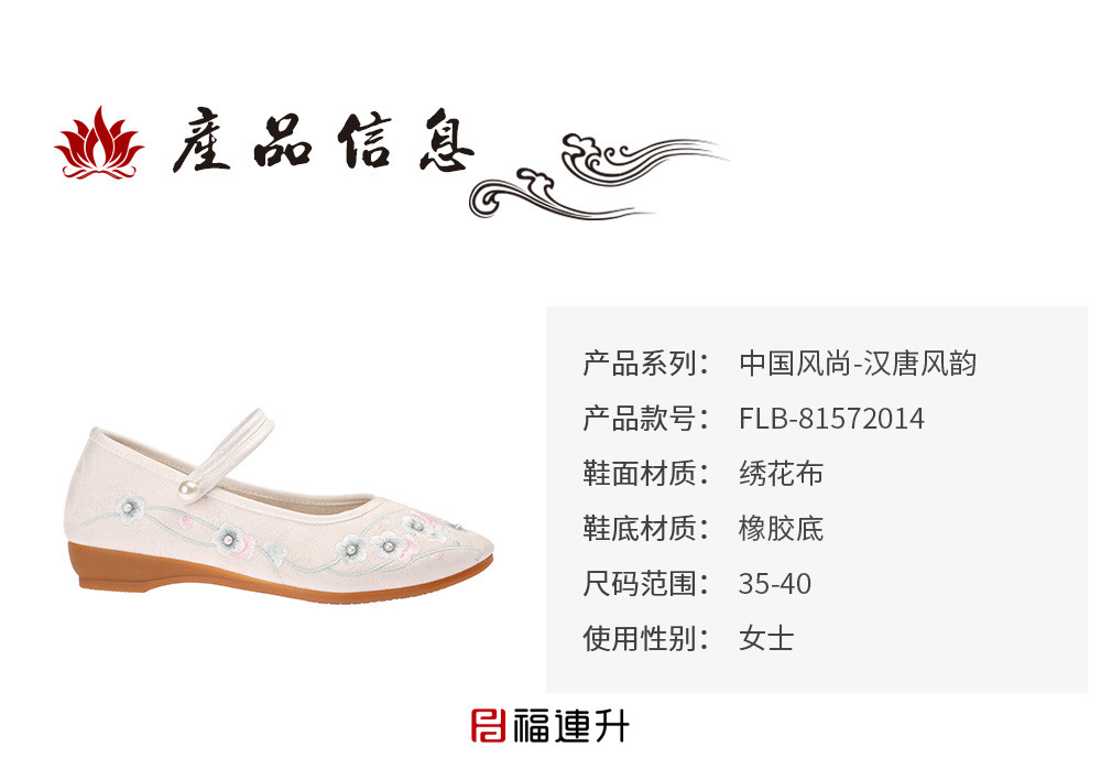 福连升老北京布鞋时尚尖头民族风绣花鞋女鞋图片