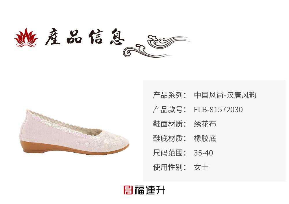 福连升夏款女士刺绣坡跟亚麻透气浅口老北京布鞋图片