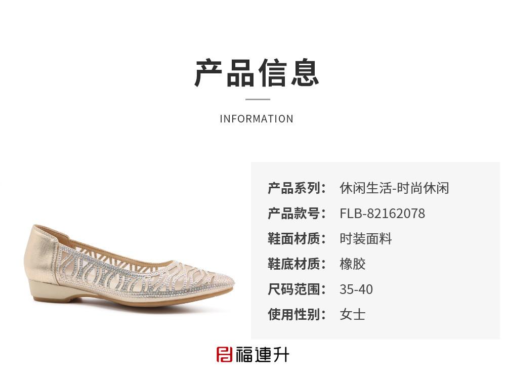 福连升夏时尚透气网孔低跟老北京布鞋女士凉鞋图片
