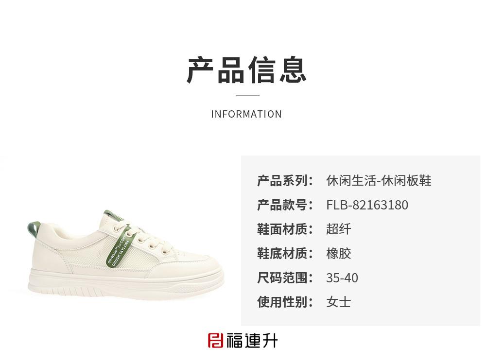 福连升夏季小白鞋女鞋 平底百搭棉麻内里舒适鞋子图片