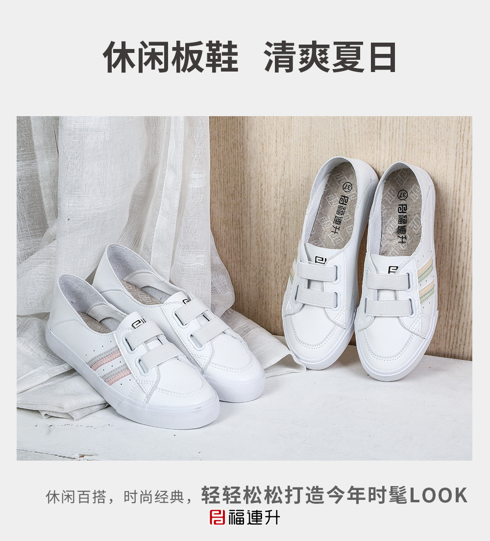 福连升夏季浅口小白鞋女鞋 一脚蹬棉麻舒适百搭板鞋图片