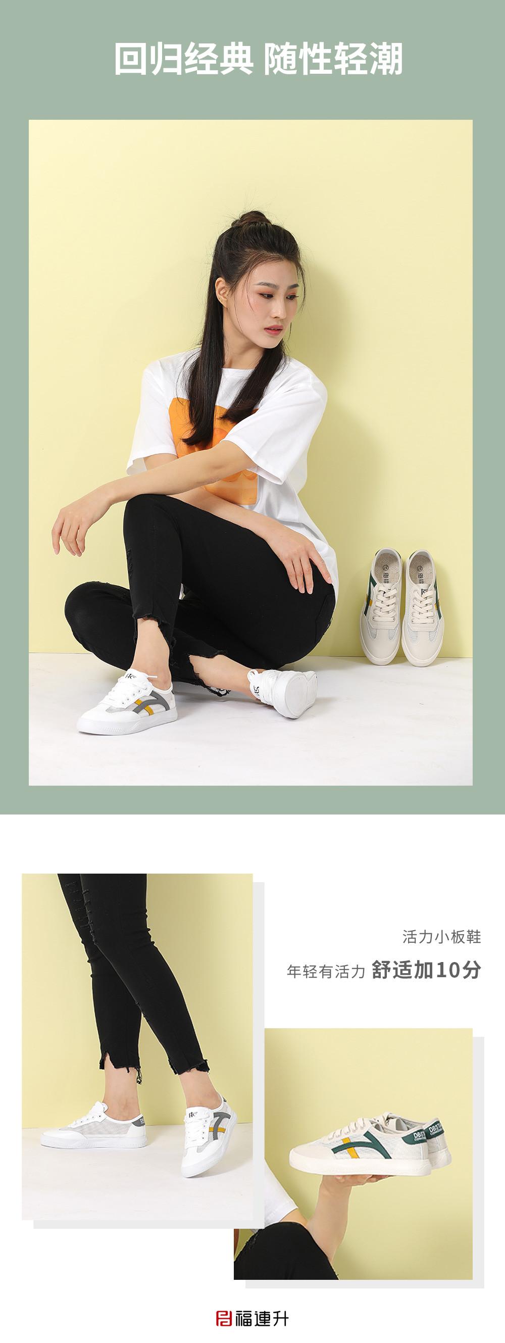 福连升夏季平底小白鞋 百搭休闲舒适透气网面女鞋图片