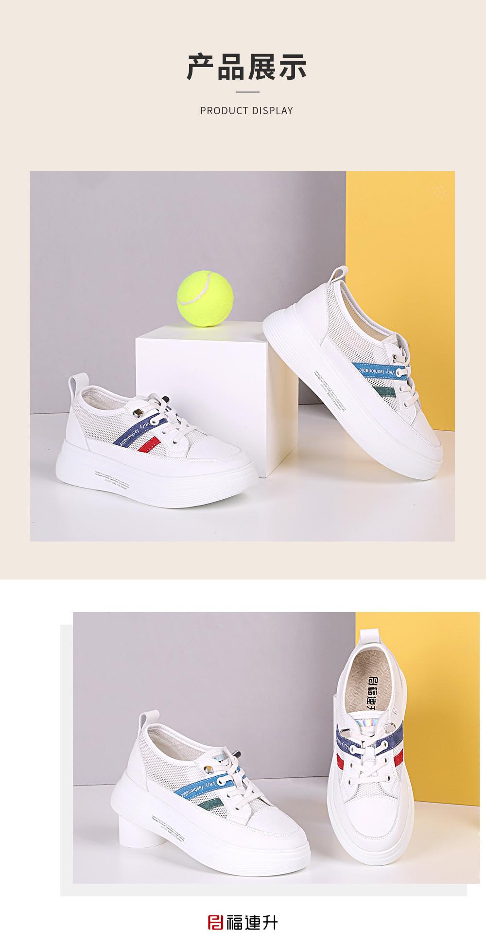 福连升厚底小白鞋女鞋 夏季新款薄款网面鞋松糕鞋图片