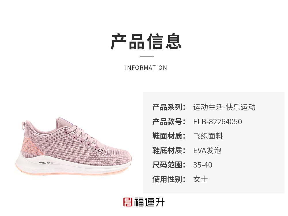 福连升老北京布鞋夏运动休闲透气网孔女士凉鞋图片