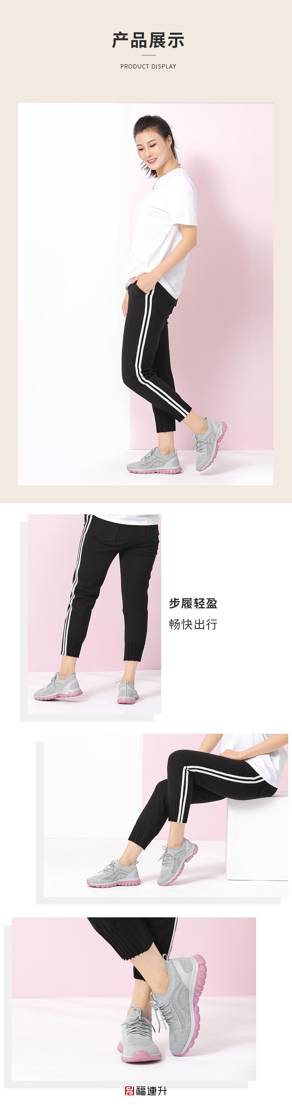 福连升夏女士飞织大网眼透气凉鞋运动鞋 超轻材质鞋底软弹图片