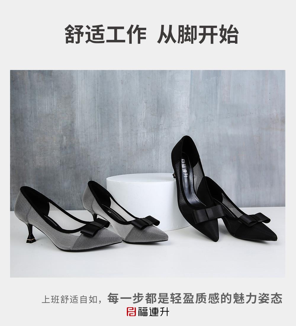 福连升黑色蝴蝶结网纱高跟鞋 女尖头细跟镂空工作单鞋图片