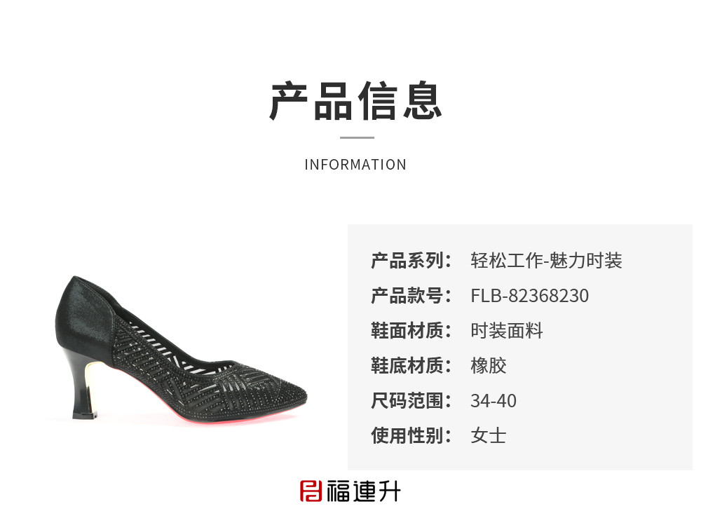 夏季新款尖头镂空女鞋职业鞋 细高跟浅口水钻网鞋图片