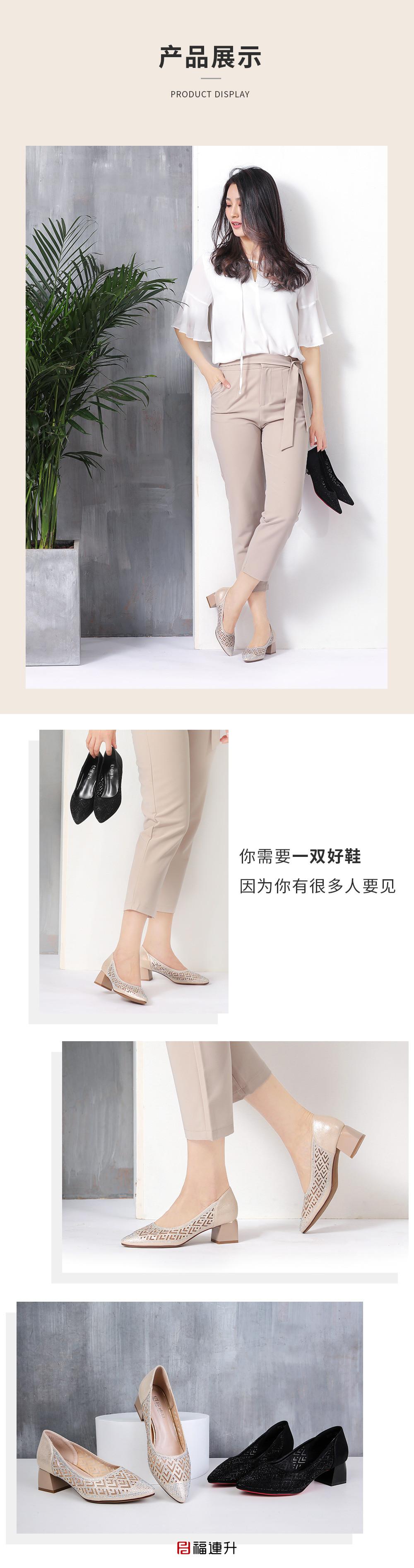 福连升夏新款高跟尖头粗跟凉鞋透气镂空女鞋图片