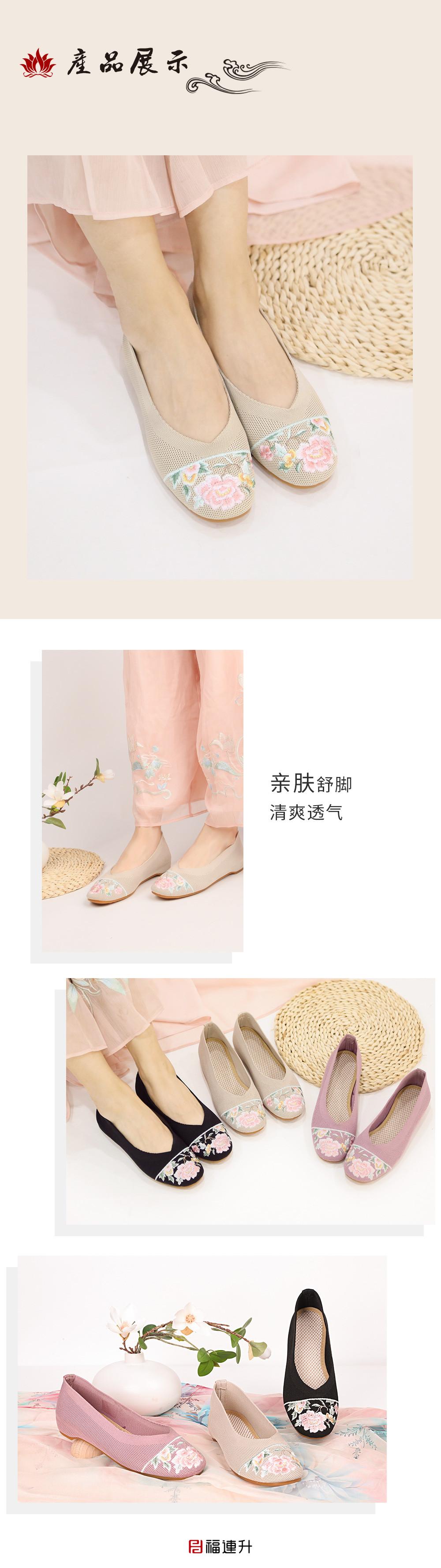 福连升老北京布鞋女夏季透气网面绣花单鞋浅口软底一脚蹬凉鞋图片