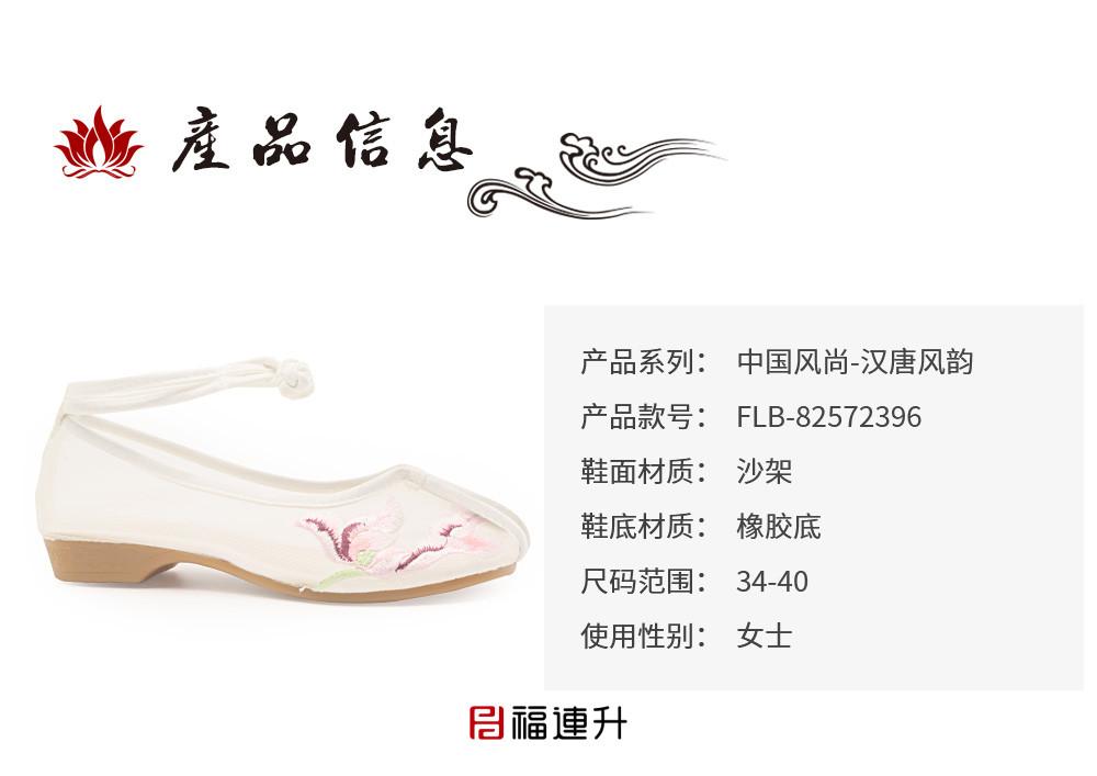 福连升夏网纱女鞋民族风系带棉麻老北京布鞋图片