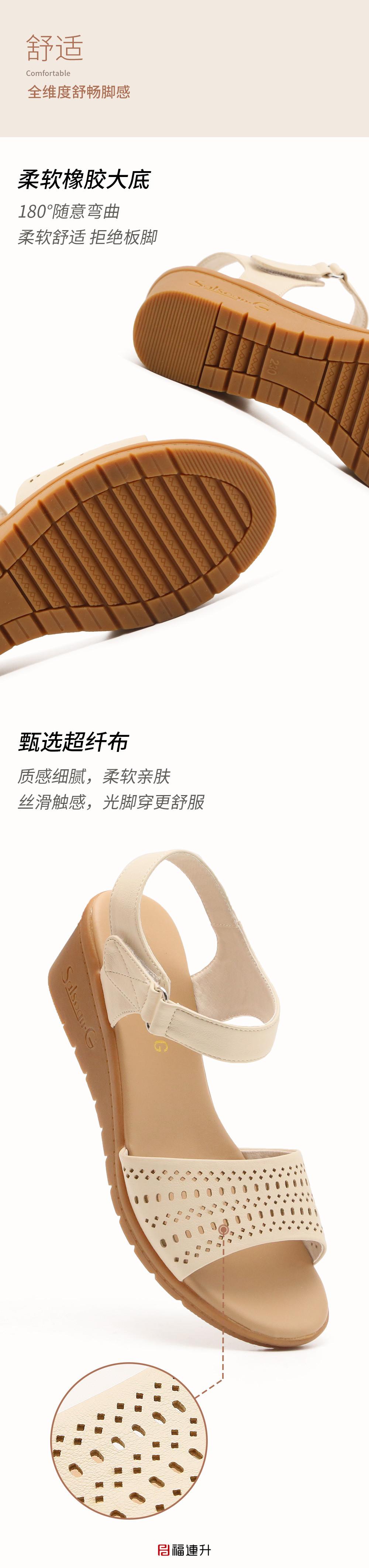 福连升舒适妈妈凉鞋 女款夏季中年舒适坡跟女鞋图片