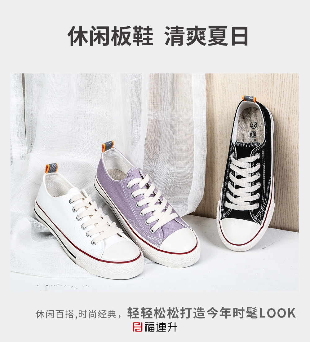 福连升帆布鞋小白鞋女夏季新款休闲鞋 舒适透气板鞋图片