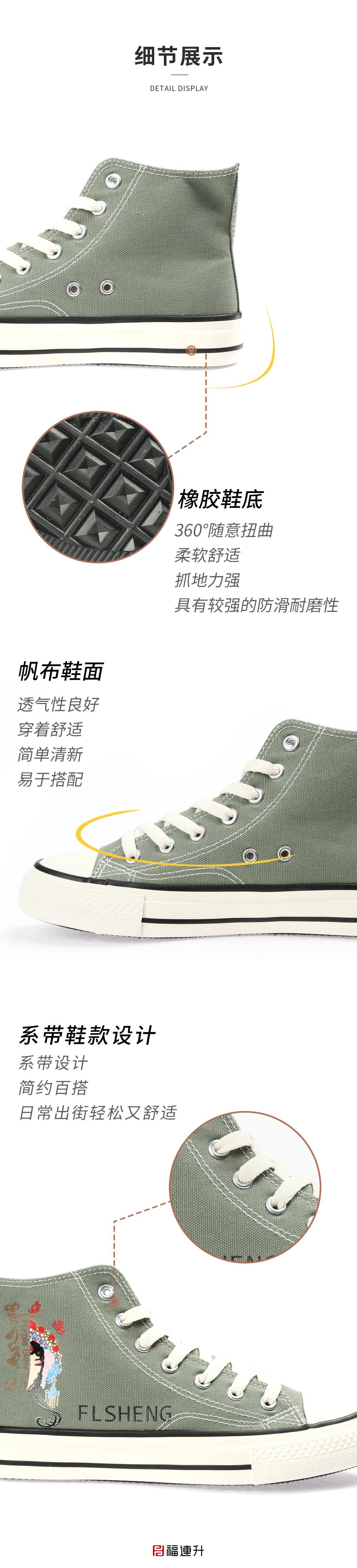 中国风高帮帆布鞋 脸谱刺绣情侣鞋潮流百搭休闲布鞋图片