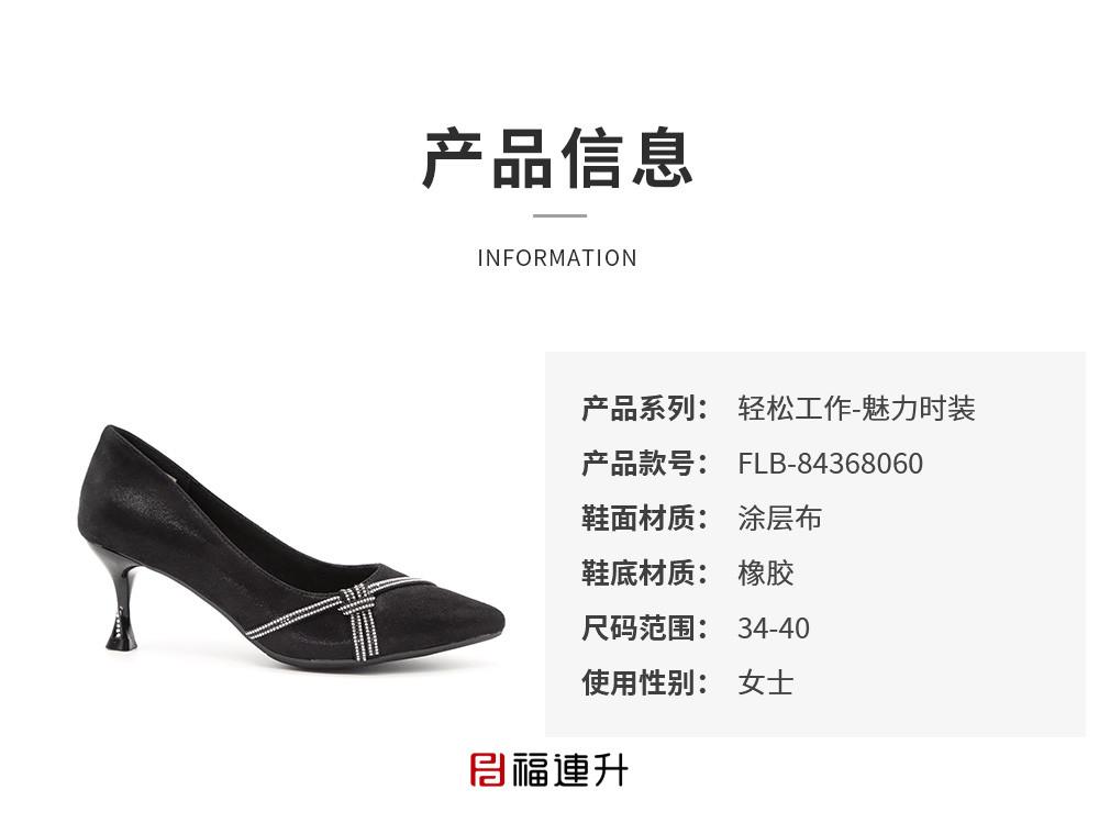 福连升水钻女秋季新款尖头中跟单鞋女细跟浅口时尚女鞋图片