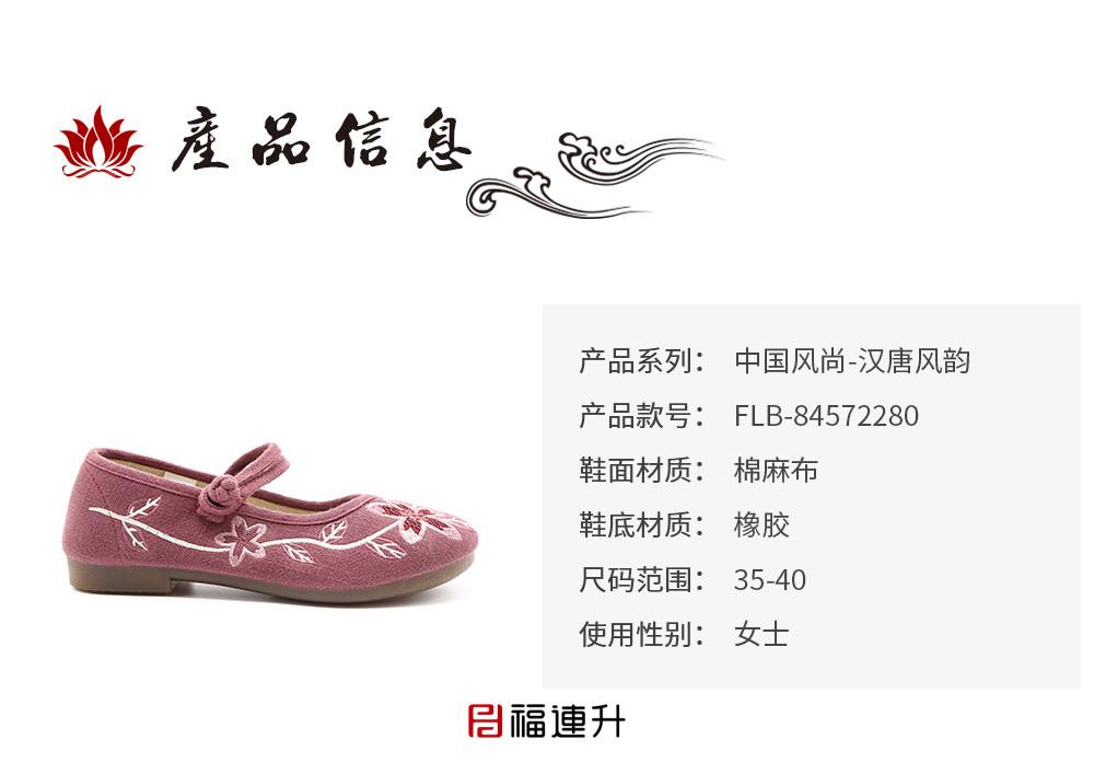 老北京布鞋女民族风绣花鞋汉服棉麻舒适女鞋图片
