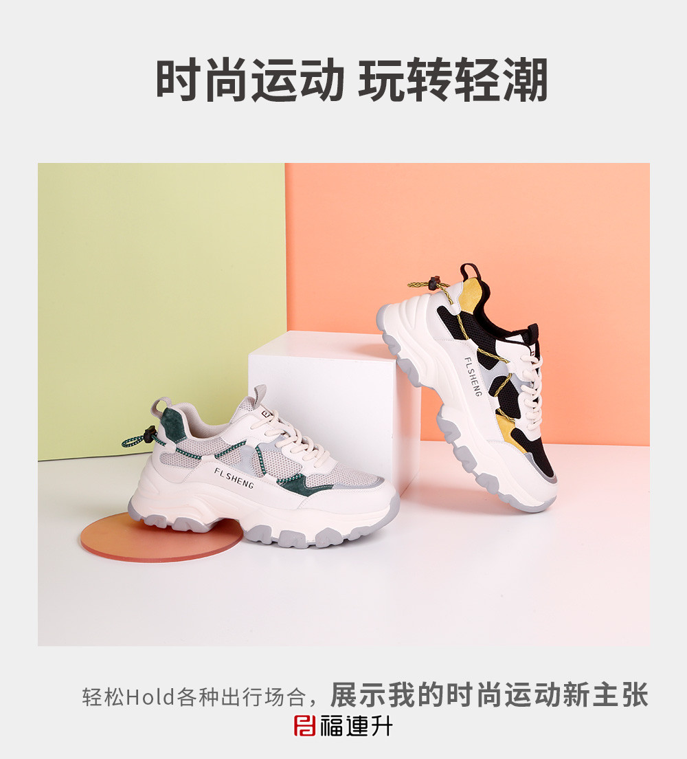 福连升熊猫鞋女款运动鞋厚底棉麻舒适老爹鞋图片