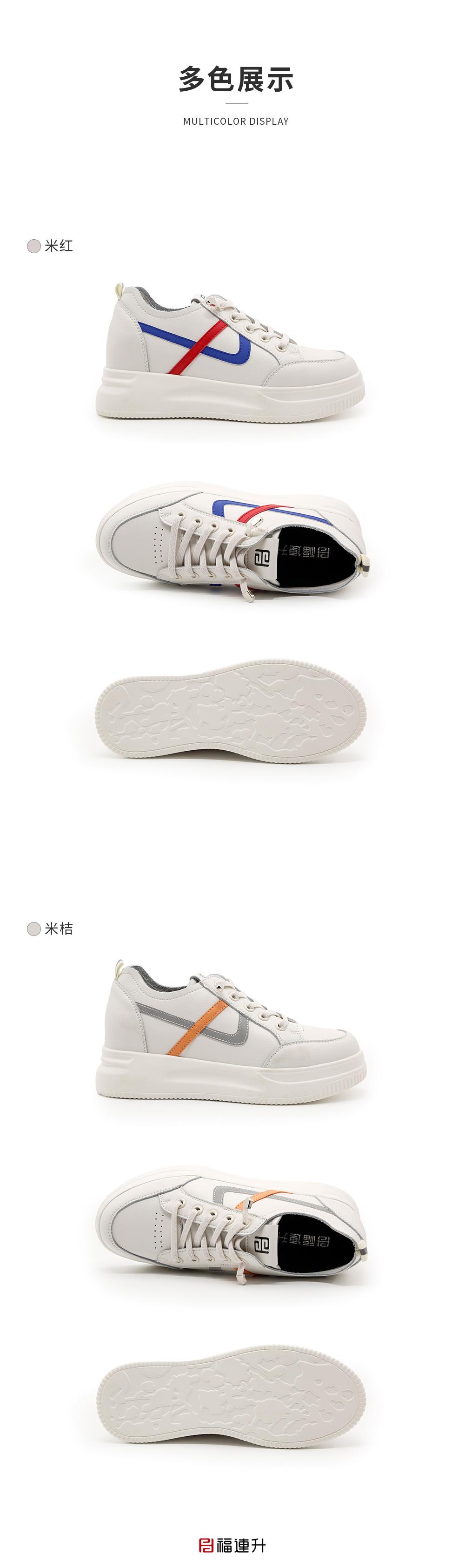 福连升休闲鞋20冬季小白鞋女百搭平底女鞋松糕鞋厚底板鞋图片
