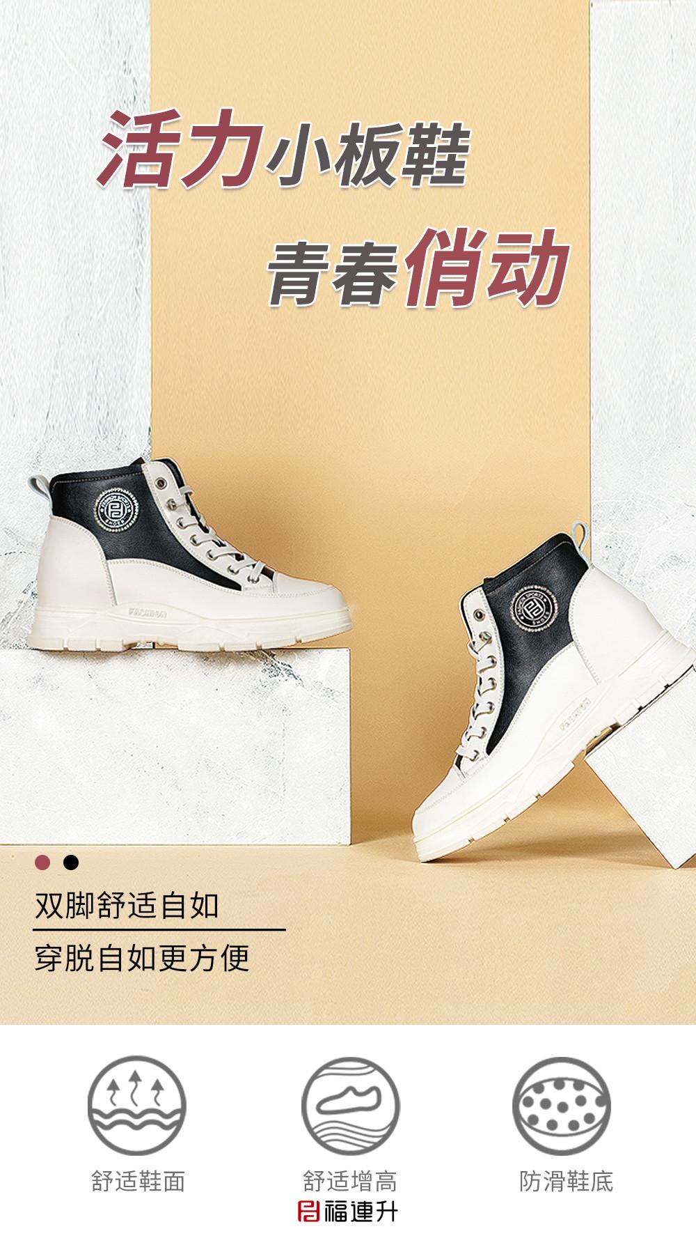 福连升休闲鞋2020冬季新款时尚运动百搭厚底显高牛皮老爹鞋图片
