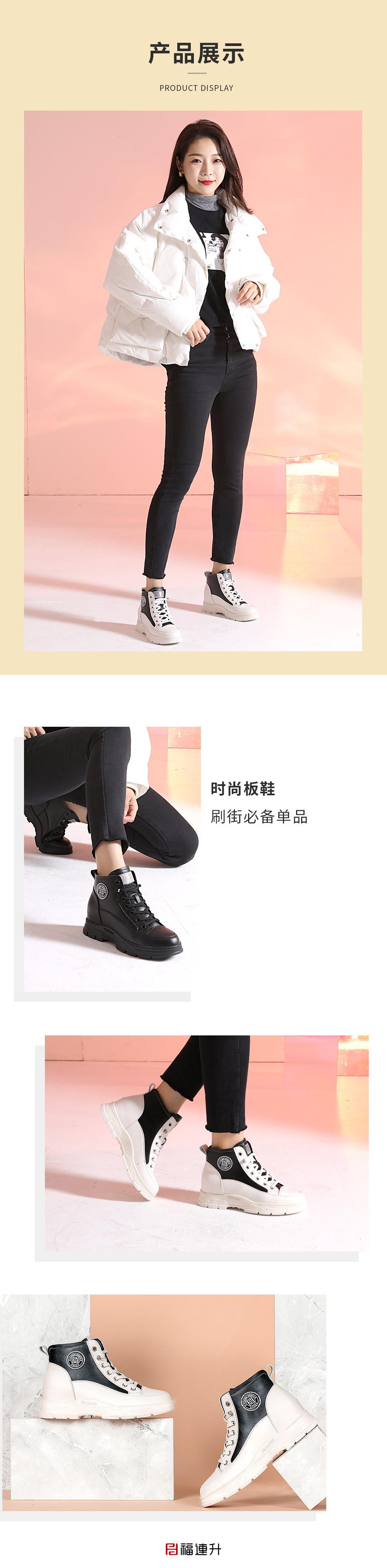 福連升休閑鞋2020冬季新款時尚運動百搭厚底顯高牛皮老爹鞋圖片