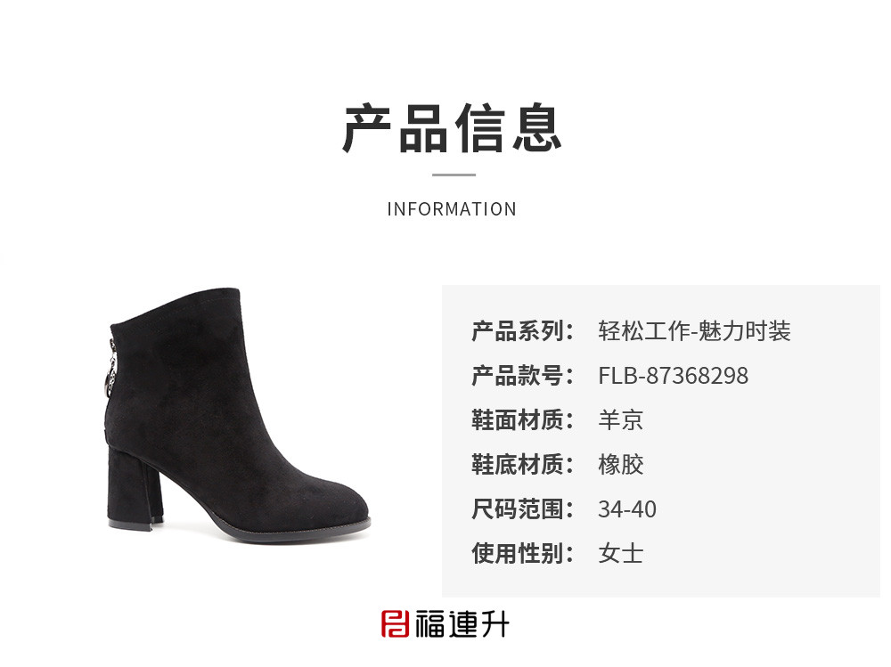 福连升高跟短靴女秋新款粗跟拉链棉麻舒适女鞋图片