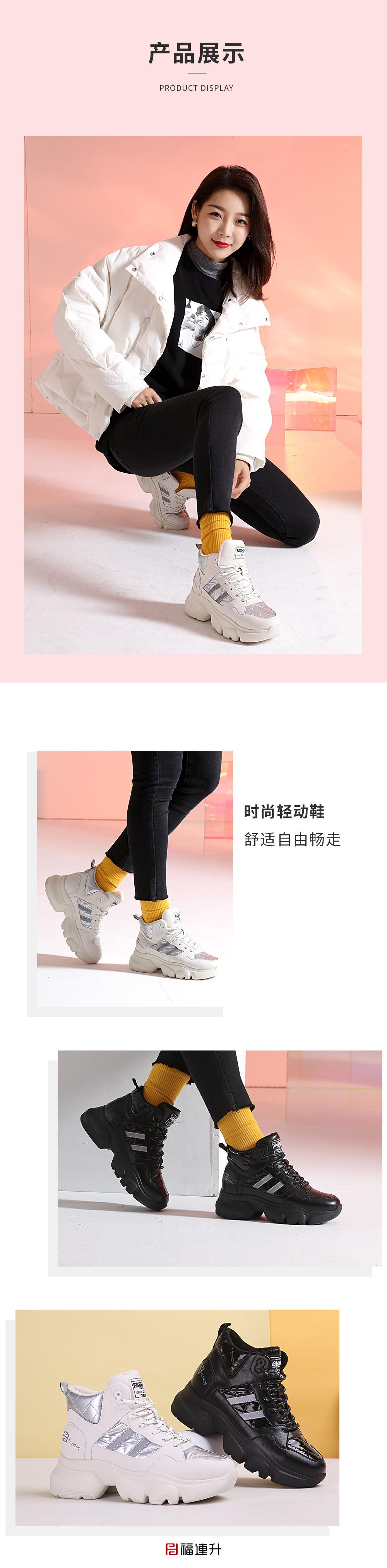 福连升2020冬季新款时尚运动百搭高帮厚底显高牛皮老爹鞋图片