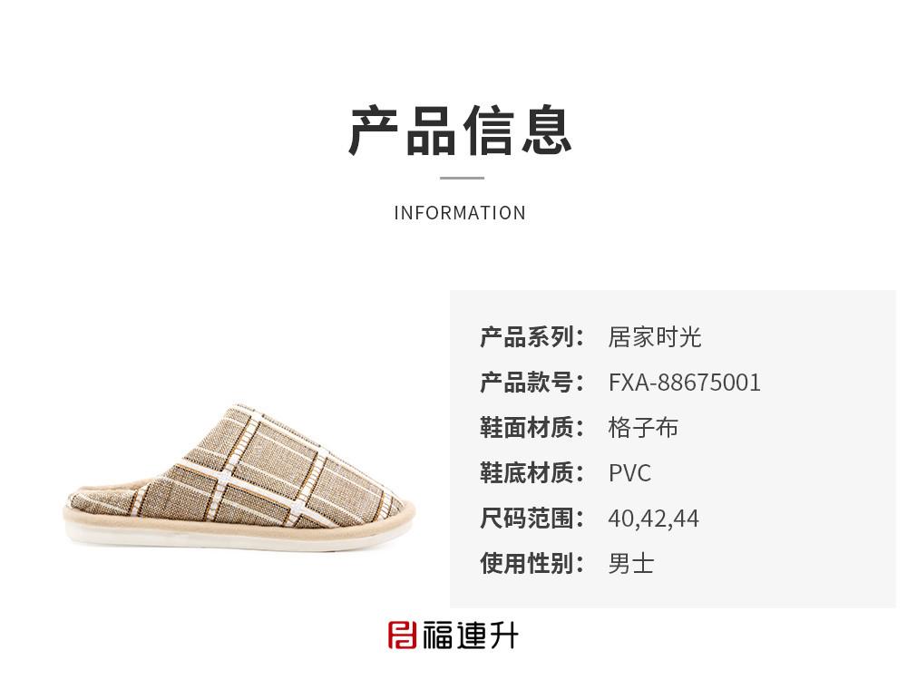福连升2020冬季新款男家居棉拖鞋格子保暖舒适拖鞋图片
