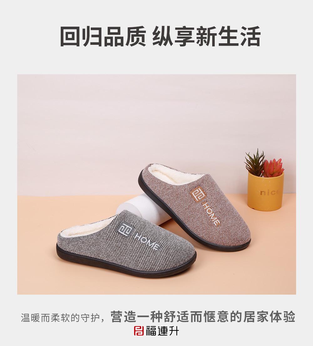 福连升休闲鞋居家系列针织布橡胶底男棉拖鞋图片