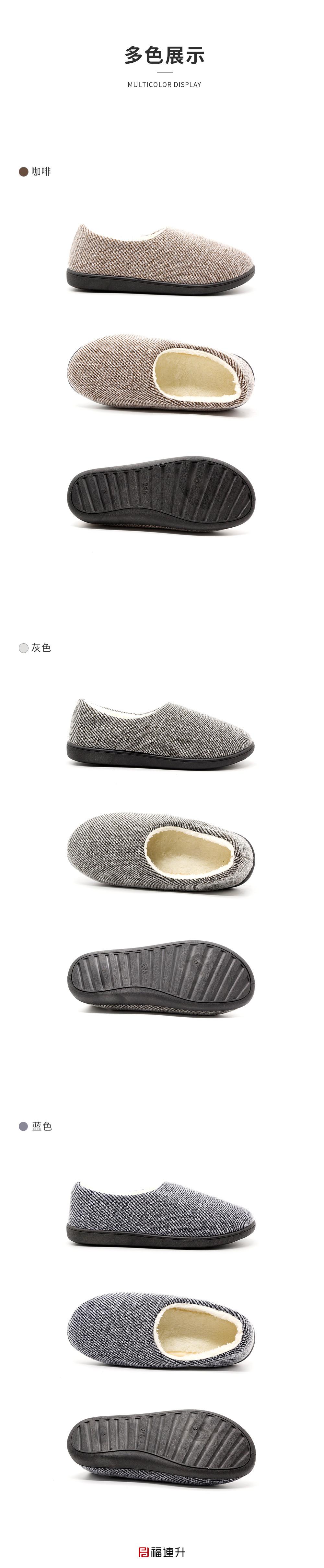 福连升2020冬季新款男家居针织布保暖舒适棉拖鞋图片