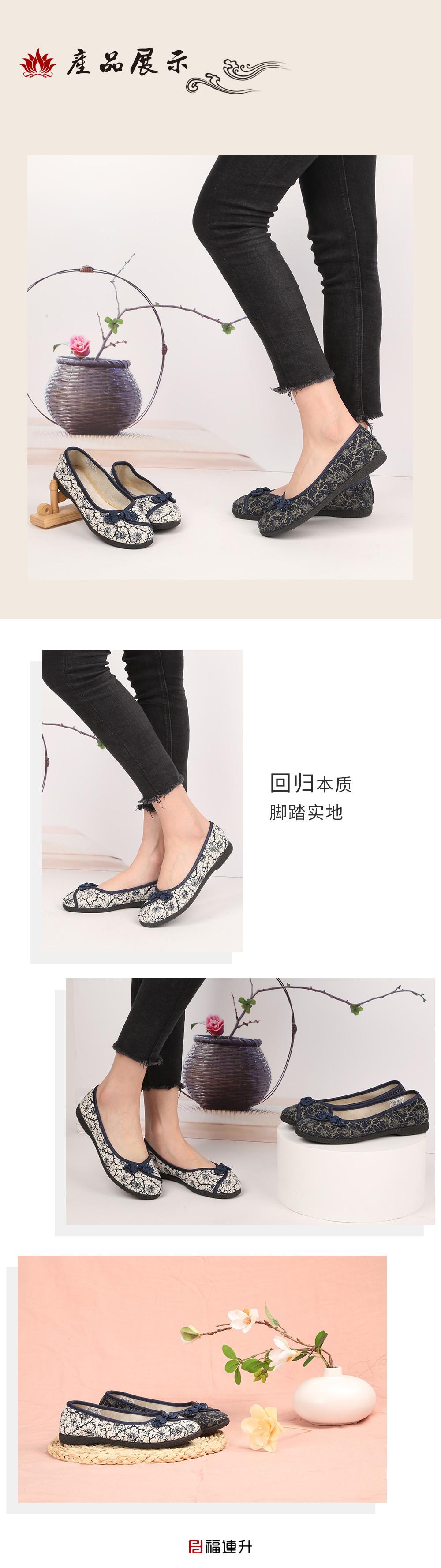 福连升老北京布鞋春夏浅口民族风玉兰碎花女单鞋图片
