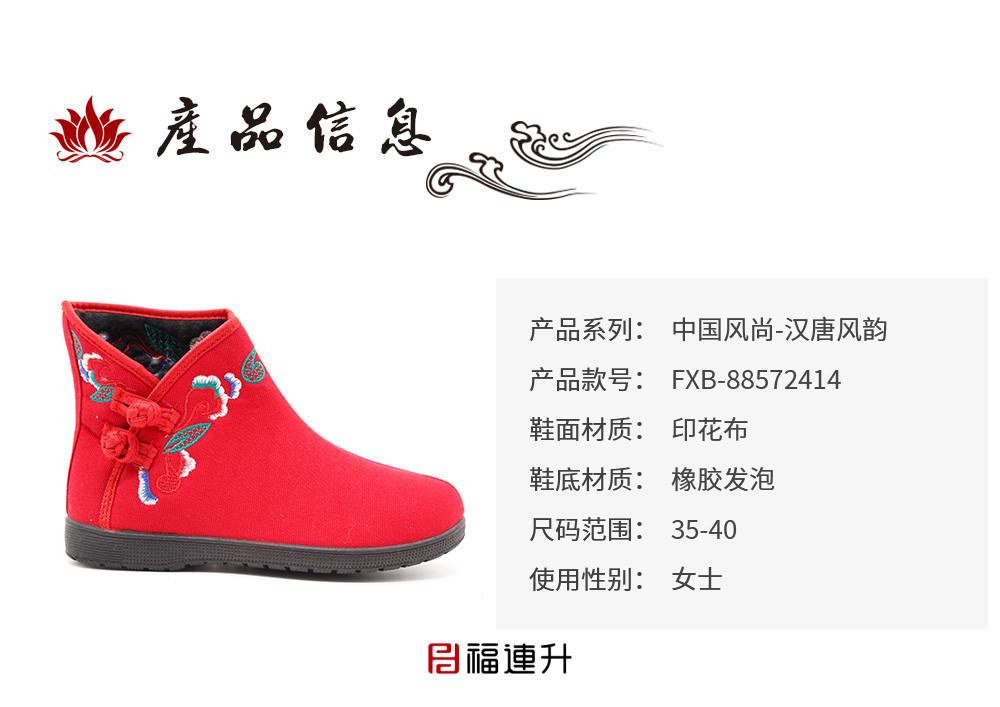 福連升老北京布鞋2020冬季新款民族風中國風繡花印花短靴棉靴圖片