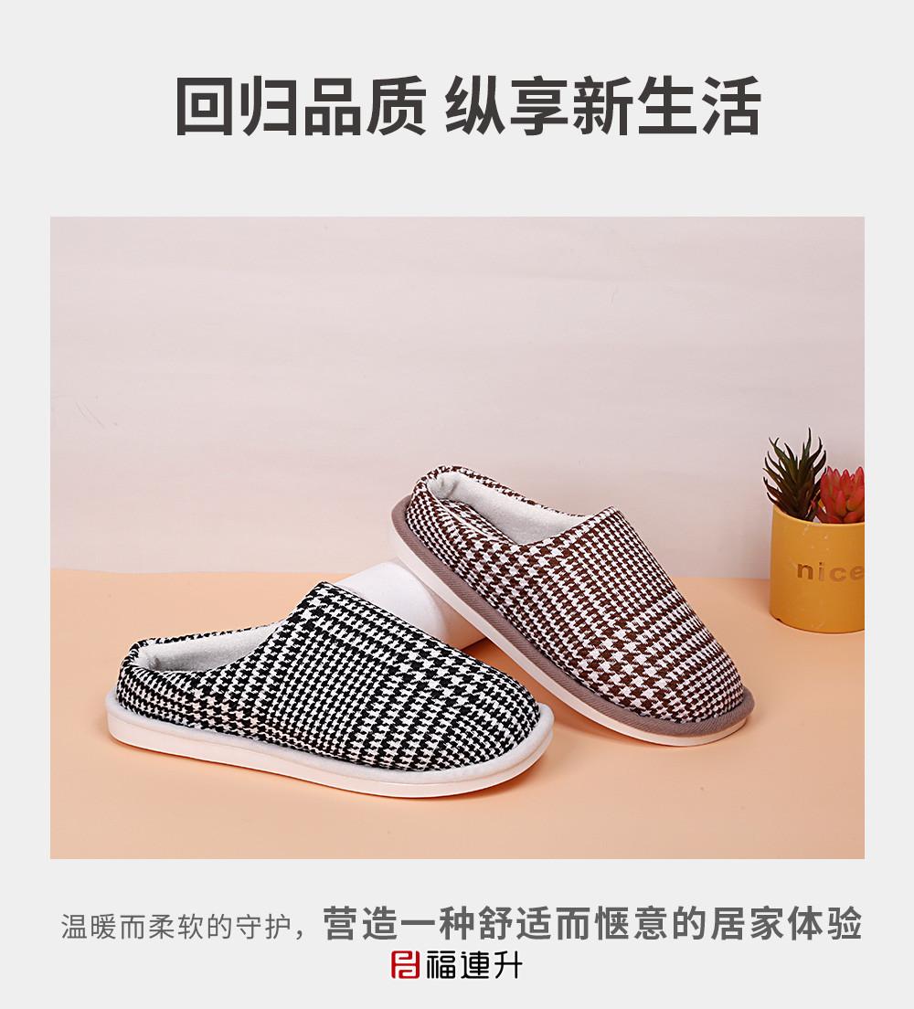 福连升休闲鞋居家系列格子布超轻软底防滑棉拖鞋女鞋图片