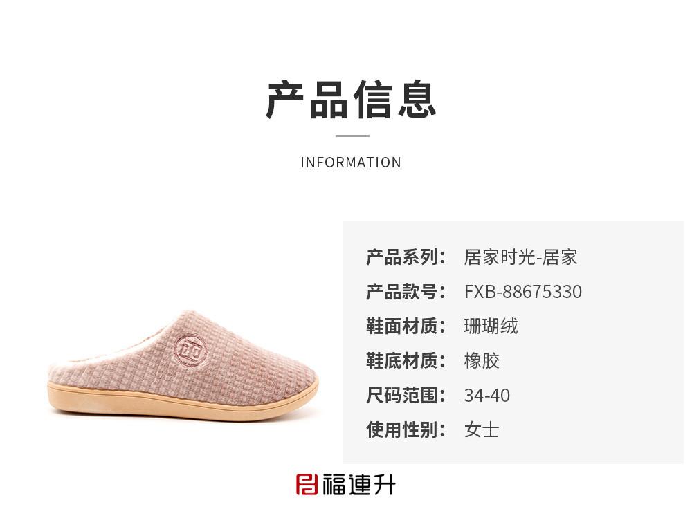 福连升休闲鞋家居系列珊瑚绒棉拖鞋女鞋图片